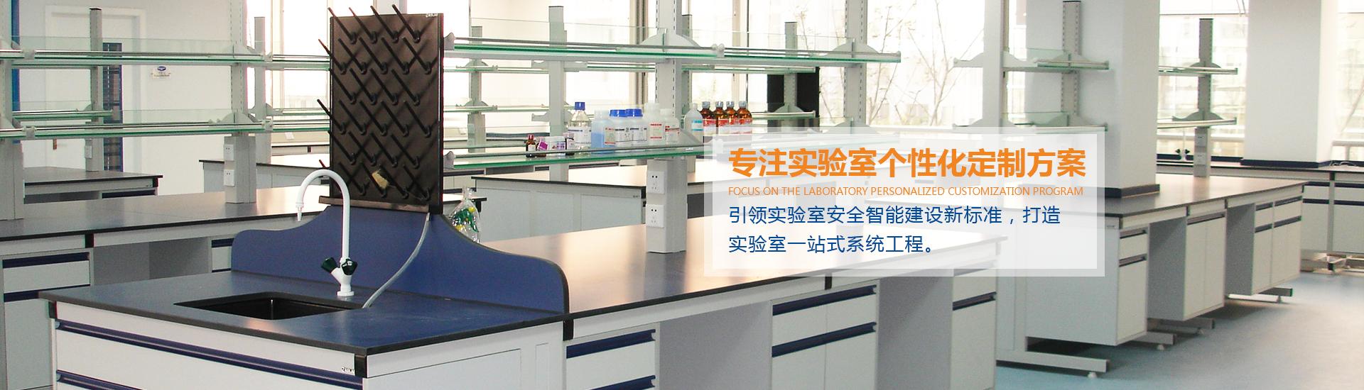 武汉实验家具公司